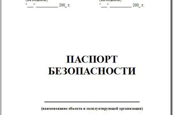 pasport56A765EF-1C08-F95C-DFB9-5112AC2E67B6.jpg